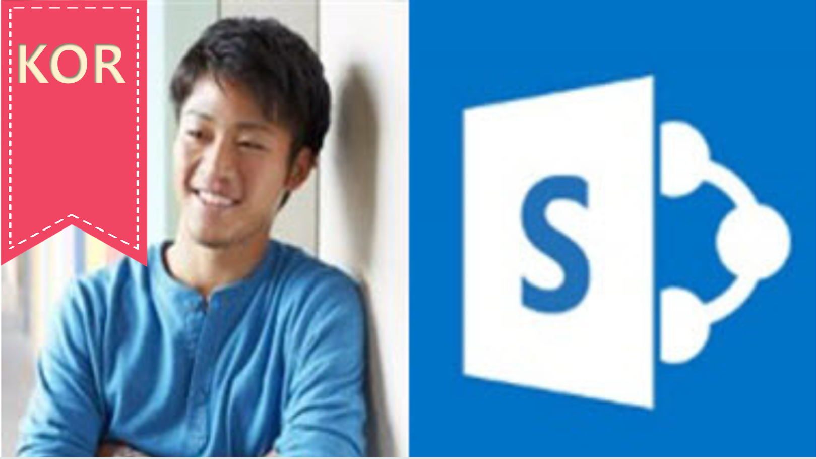 E.사이버보안.8-Microsoft SharePoint 2016: Authentication and Security(제품) CLD211.2x