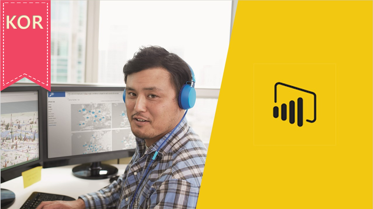 A.데이터사이언스.4-Analyzing and Visualizing Data with Power BI(초급) DAT207x